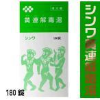 黄連解毒湯 シンワ180錠 【第2類医薬品】