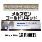メルスモン プラセンタ ゴールドリキッド (10ml×30本 )
