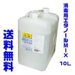消毒用エタノールMIX 「カネイチ」  10L