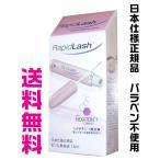 【ベリタス】 ラピッドラッシュ まつ毛美容液 1.5ml