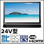 ジョワイユ 地上・BS・110度CSデジタル ハイビジョン 24V型液晶テレビ 外付けHDD録画対応 24TVS-BK