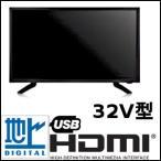 32V型 デジタルハイビジョン 液晶 テレビ 壁掛け 外付け HDD 録画機能付き テレビ 32TVC1