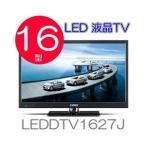 COBY 16型 LED 地上デジタル 液晶テレビ LEDDTV1627J