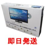 24V型 DVD内臓 デジタル 液晶 テレビ レボリューション ZM-T24WD ( ZM-24BI ZM-D24TV ZM-S24TV ZM-LED24DTV)