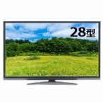 28型テレビ デジタル ハイビジョン 液晶 テレビ レボリューション ZM-2800TV ZM-TV0028