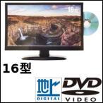 ショッピング液晶テレビ レボリューション 16型 DVDプレーヤー内蔵 液晶テレビ ブラック ZM-H16DTV