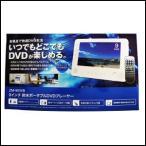 レボリューション REVOLUTION 9インチ 防水ポータブル DVD プレーヤー ZM-WP9 (ZM-90WB)