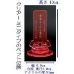 4100Pペットの名前が入るペットミニアクリル位牌 蓮の花ピンク ペット仏壇 用コンパクトサイズ  DOG CATメモリアルプレート