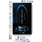 4200Bペットの名前が入るペットミニアクリル位牌 楕円ブルー  ペット仏壇 用コンパクトサイズ DOG CATメモリアルプレート