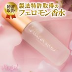 世界で唯一、製法特許取得のフェロモン香水 ラブアトラクション エンジェル(女性用)