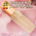 世界で唯一、製法特許取得のフェロモン香水 ラブアトラクション ロマンス(女性用)