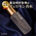 世界で唯一、製法特許取得のフェロモン香水 ラブアトラクション 無香料(男性用)
