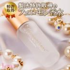 世界で唯一、製法特許取得のフェロモン香水 ラブアトラクション無香料(女性用)