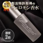 世界で唯一、製法特許取得のフェロモン香水 ラブアトラクション プレミアム(男性用)