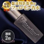 世界で唯一、製法特許取得のフェロモン香水 ラブアトラクション プレミアム(女性用)