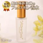 世界で唯一、製法特許取得のフェロモン香水 ラブアトラクション カルマ(男性用)