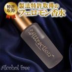 世界で唯一、製法特許取得のフェロモン香水 ラブアトラクション アルコールフリー(男性用)