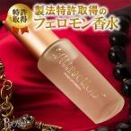 世界で唯一、製法特許取得のフェロモン香水 ラブアトラクション ローズ(男性用)