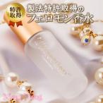世界で唯一、製法特許取得のフェロモン香水 ラブアトラクション イランイラン (女性用)