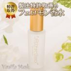 世界で唯一、製法特許取得のフェロモン香水 ラブアトラクション バニラムスク(男性用)