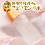 世界で唯一、製法特許取得のフェロモン香水 ラブアトラクション ピーチ(女性用)