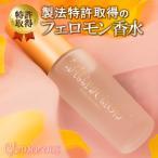 世界で唯一、製法特許取得のフェロモン香水 ラブアトラクション グラマラス(女性用)