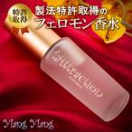 世界で唯一、製法特許取得のフェロモン香水 ラブアトラクション イランイラン(男性用)