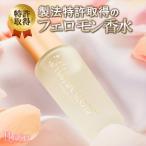 世界で唯一、製法特許取得のフェロモン香水 ラブアトラクション ローズ(女性用)