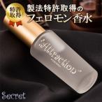 世界で唯一、製法特許取得のフェロモン香水 ラブアトラクション シークレット(男性用)