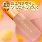 世界で唯一、製法特許取得のフェロモン香水 ラブアトラクション ヴィーナス(女性用)