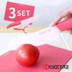 京セラ セラミックナイフ16cm ピーラー&まな板 ピンクセット