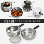 温度計付きオイルポット兼用ツイン天ぷら鍋 揚げてお仕舞い ガス・IH両方対応