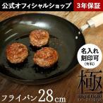 リバーライト 極JAPAN フライパン28cm NEWタイプ【おまけ付き&名入れ無料】