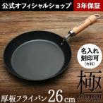 リバーライト 極JAPAN 厚板フライパン(ザ・オムレツ) 26cm NEWタイプ【おまけ付き&名入れ無料】
