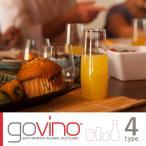 食洗機対応の樹脂グラス govino 2個セット ワイングラス/フルートグラス/ビアグラス