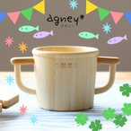 食洗機が使える!天然素材の子供用マグカップ