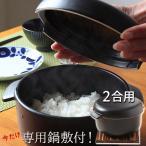 ★今だけ専用鍋敷き付き! おひつ �