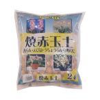 【代引き不可】【日時指定可】あかぎ園芸 焼赤玉土 大粒 2L 10袋