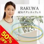 ファイテン RAKUWA磁気チタンネックレス 50cm ブラック 1本入