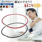 ファイテン RAKUWA磁気チタンネックレス メタルトップ(管理医療機器)