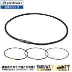 ファイテン RAKUWA磁気チタンネックレス BULLET