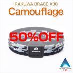 【50%OFF】 ファイテン RAKUWAブレスX30 カモフラージュ