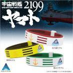 ファイテン RAKUWAブレスS 宇宙戦艦ヤマト2199