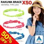 【50%OFF】ファイテン RAKUWAブレスX50 レース
