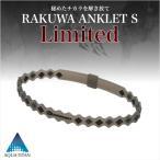 ファイテン RAKUWAアンクレットS Limited