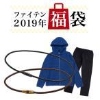 ファイテン 2019年福袋 (他商品との同梱不可)