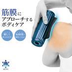 ファイテン 筋膜スクレイパー