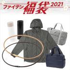 ファイテン 2021年福袋【予約】【他商品との同梱不可】