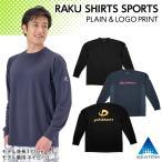 ファイテン RAKUシャツ SPORTS (吸汗速乾) 長袖