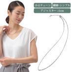 【送料無料】繊細で細身の小豆チェーン。肌にやさしい純チタン